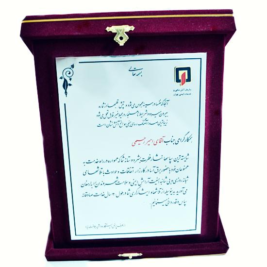 جعبه و جیر زرشکی به همراه پلاک استیل نقره ای