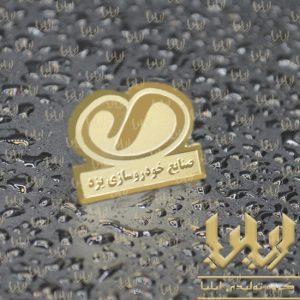 صنایع خودرو سازی یزد